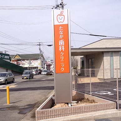 タワーサイン・自立看板施工事例写真 兵庫県 タワー型自立看板は医院様などにおすすめです