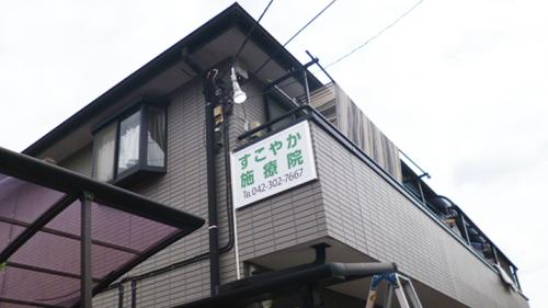 ファサード・壁面看板施工事例写真 東京都 ベランダに壁面看板を設置しました