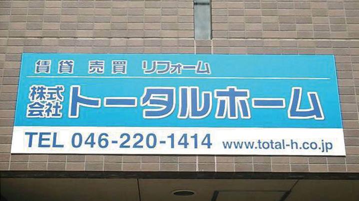 ファサード・壁面看板施工事例写真 神奈川県 アルミ複合板のプレート看板、下にベース板を取付けてあるので、看板の表示面にビスが見えず、きれいに設置しています