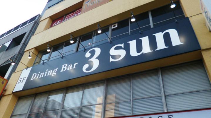 ファサード・壁面看板施工事例写真 東京都 ビル5F部分にH1370×W8000 の壁面看板取付け、突出し看板の表示変更です