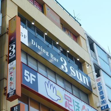 ファサード・壁面看板施工事例写真 東京都 突出し看板の表示面の変更と、新規ファサード看板の施工を行いました