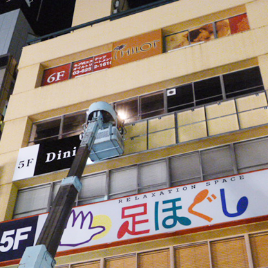ファサード・壁面看板施工事例写真 東京都 丈夫で軽量、腐食の少ないアルミ枠付看板です