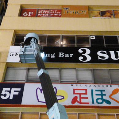 ファサード・壁面看板施工事例写真 東京都 夜間工事での施工となりました