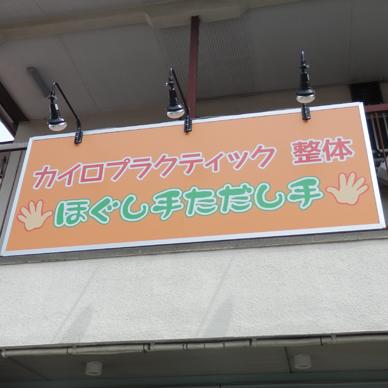 ファサード・壁面看板施工事例写真 神奈川県 店舗が2階のため2階手摺部分に設置することで2階店舗にお客様を誘導してくれます
