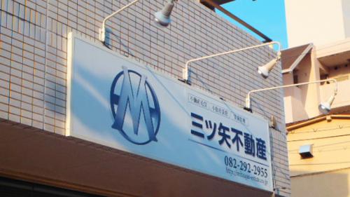 広島県広島市西区 株式会社三ツ矢不動産 様