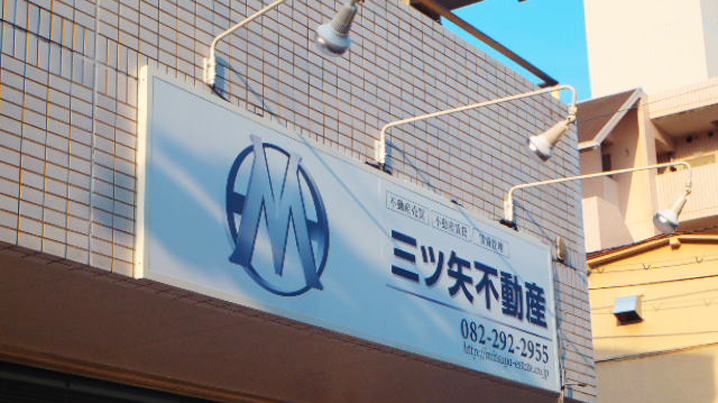 ファサード・壁面看板施工事例写真 広島県 表面にビス頭が見えない綺麗な納め方です