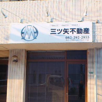 ファサード・壁面看板施工事例写真 広島県 白いデザインの場合、白フレームをつけることでビス頭を隠したりアルミ複合板の断面を隠すことができるので仕上がったときの見栄えが良くなります