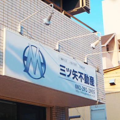 ファサード・壁面看板施工事例写真 広島県 また、枠を付けているので看板が立ち上がっていることを利用してアームライトの配線を隠すこともできます