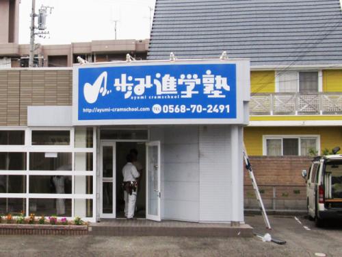 ファサード・壁面看板施工事例写真 愛知県 既設の看板の表示変更と、新規壁面看板設置ウィンドウサイン設置を行いました