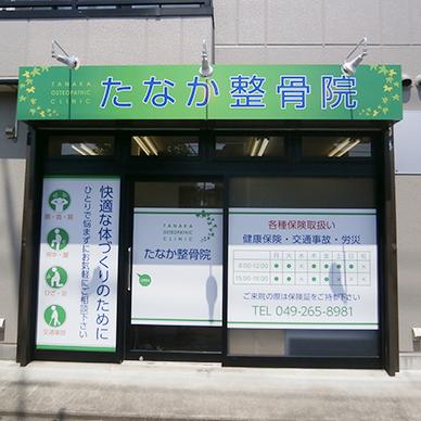 ファサード・壁面看板施工事例写真 埼玉県 ファサード看板とウィンドウサインの施工となります