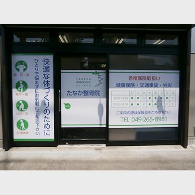 ファサード・壁面看板施工事例写真 埼玉県 ウィンドウ全面を埋めるのではなく、帯状に貼り内側からすりガラス調ガラスフィルムを施工しています