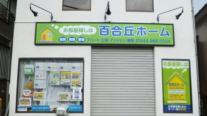 ファサード・壁面看板施工事例写真 神奈川県 ブラックカラーの化粧フレームを付けるだけで看板がしまりますね