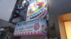 ファサード・壁面看板施工事例写真 東京都 シャッターボックスと壁面に看板を設置いたしました