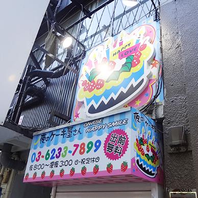 ファサード・壁面看板施工事例写真 東京都 照明を設置することで24時間働いてくれる看板になります