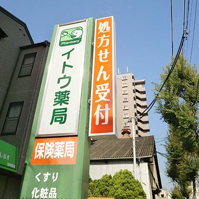 突き出し看板・袖看板施工事例写真 愛知県 既存看板に新設看板の高さをそろえることで違和感のない仕上がりになります