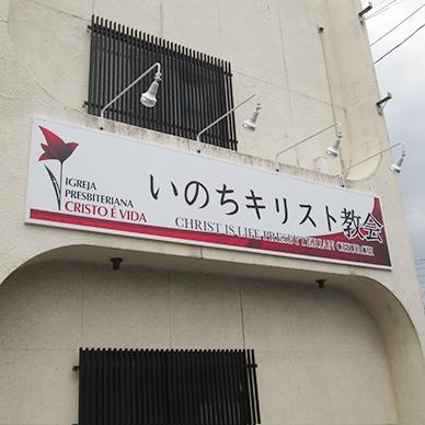 ファサード・壁面看板施工事例写真 愛知県 内貼りでもきれいに表示することができます