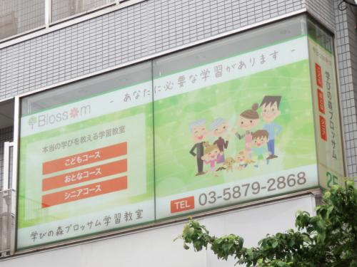 ウィンドウサイン・窓ガラス看板施工事例写真 東京都 学習塾の大きなガラス面を全面看板に、上部に明かりとスペースを残しての内貼り施工です