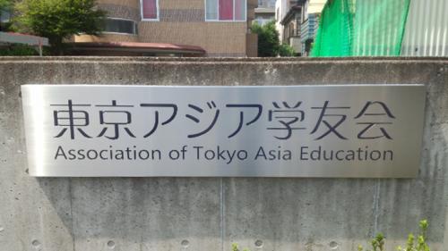 ファサード・壁面看板施工事例写真 埼玉県 既設アルミ複合版プレート看板劣化のため、ステンレス腐食銘板へ変更されました