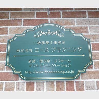 ファサード・壁面看板施工事例写真 東京都 細くても輪郭がはっきりしているのはカッティングシートならではです