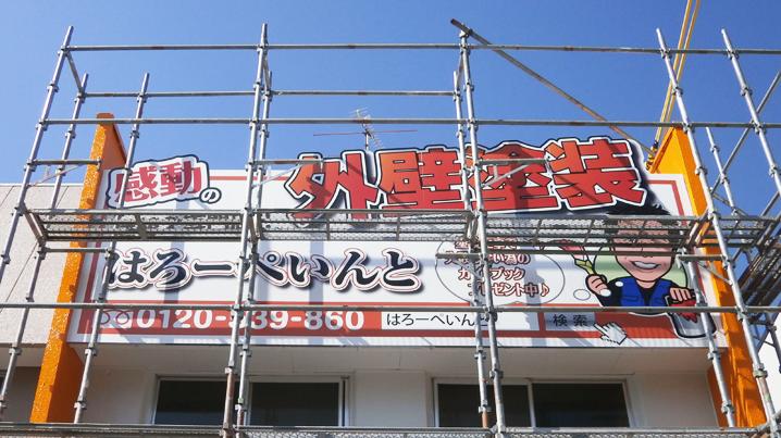 ファサード・壁面看板施工事例写真 愛知県 一般的な四角形の看板出がなく文字が看板枠より飛び出る形で目を引く看板となりました