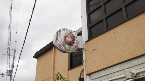 突き出し看板・袖看板施工事例写真 京都府 道路からの視認性アップの為、突出し看板を設置