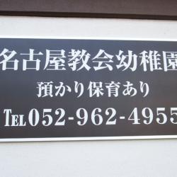 ファサード・壁面看板施工事例写真 愛知県 W2400×H1200アルミ枠付看板設置いたしました