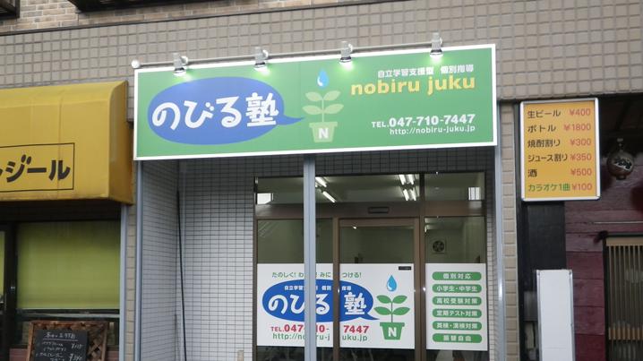 ウィンドウサイン・窓ガラス看板・ファサード・壁面看板施工事例写真 千葉県 ファサード看板は設置高さを下げるため、壁面より下に下げての取付となりました