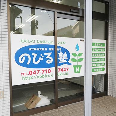 ウィンドウサイン・窓ガラス看板施工事例写真 千葉県 ウィンドウサインは人の目線に合わせて中間に帯状にはることで、目線を隠す効果があります