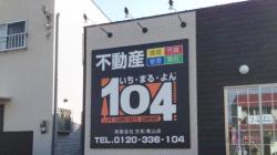 ファサード・壁面看板施工事例写真 兵庫県 アルミ枠付壁面看板H2400×W2400、W1000×H800、2台の設置をいたしました