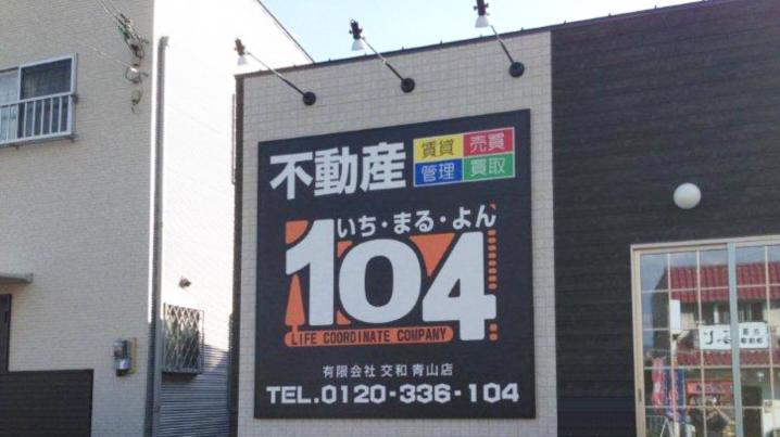 兵庫県姫路市 有限会社交和 様