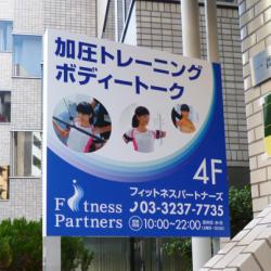 自立・野立て看板施工事例写真 東京都 看板設置場所がなかったため、階段壁面に両面の特注看板製作・施工什器へのサインをカッティング文字でご希望でしたが、文字が非常に小さいためシルク印刷をご提案させていただきました