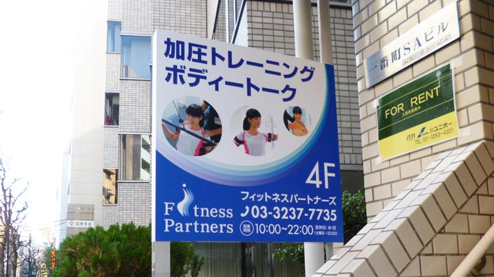 東京都千代田区 フィットネスパートナーズ半蔵門スタジオ 様