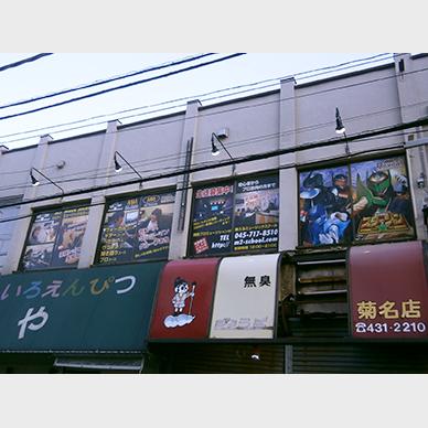 ウィンドウサイン・窓ガラス看板施工事例写真 神奈川県 今回のようにプレートタイプの看板が設置難しい場合ウィンドウサインで大きくPRするのも一つの手段ですね