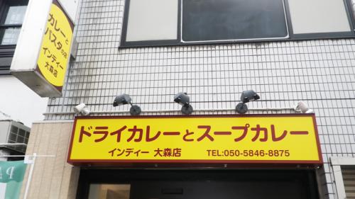 ファサード・壁面看板施工事例写真 東京都 今回は看板枠はそのまま利用し表示内容のみ変更いたしました