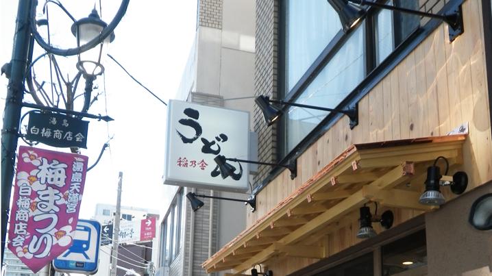 突き出し看板・袖看板施工事例写真 東京都 900角突出し看板は視認性Goodです