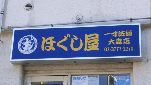 ファサード・壁面看板施工事例写真 東京都 壁面凹部に設置の為看板が見えづらくなるのを避けるため壁面より看板を立ち上げての取付となりました