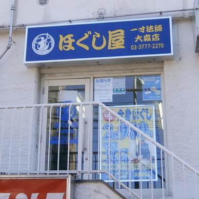 ファサード・壁面看板施工事例写真 東京都 既存の看板を新しくすることで集客アップにも効果的です