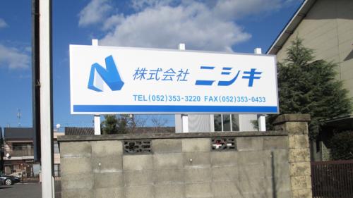 自立・野立て看板施工事例写真 愛知県 既設自立看板が木製で腐食していたため、 安全性を考え、スチール柱+アルミ枠で 製作・施工いたしました