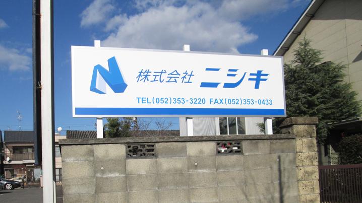 愛知県 名古屋市港区 株式会社ニシキ 様