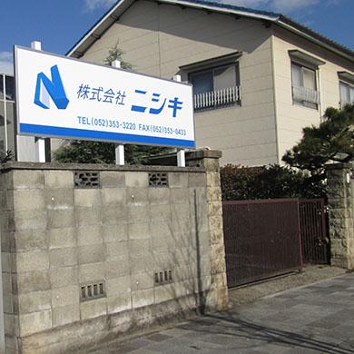 自立・野立て看板施工事例写真 愛知県 老朽化していた木製の自立看板を撤去し、新たに自立看板を設立しました