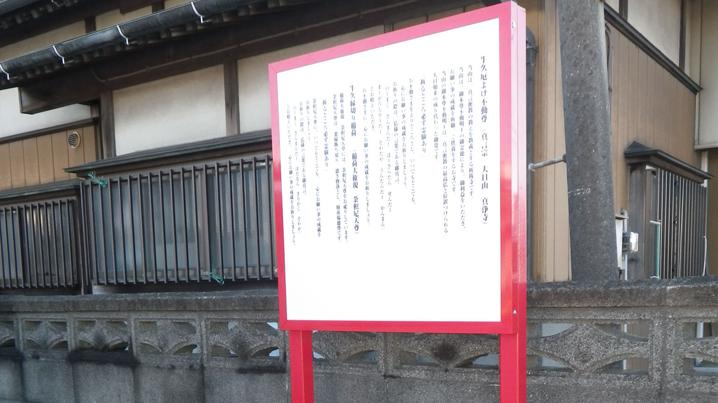 自立・野立て看板施工事例写真 茨城県 寺院の自立看板ですが化粧フレームを赤色のマーキングフィルムでラッピング、支柱もマーキングフィルムと同色になるよう調色し塗装しました