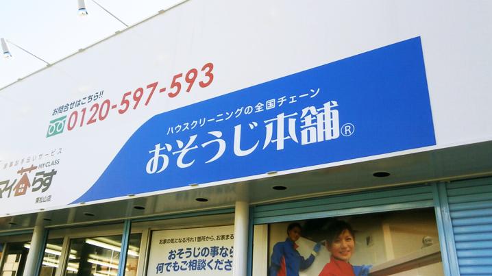 ファサード・壁面看板施工事例写真 埼玉県 ファサード看板はアルミ複合板プレートタイプ、ウィンドウサイン一部には店内側からモニターを設置するためインクジェットシートを貼ってからモニター部分をカットしました