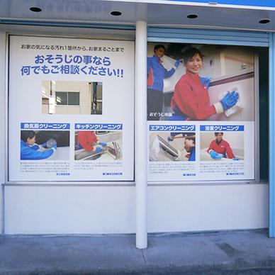 ウィンドウサイン・窓ガラス看板施工事例写真 埼玉県 大きい窓面を活かして要点が見やすく大きく、かつ興味を持って店頭まできてくれた方に向けて説明文もいれてあります