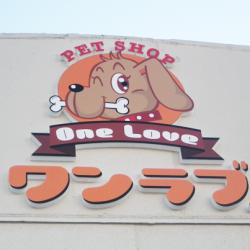 箱文字・切り文字・ファサード・壁面看板施工事例写真 東京都 突出し看板で歩行者・車両から視認でき正面のカルプ文字もアピールしていて良い組み合わせの看板です