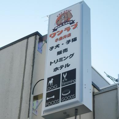 突き出し看板・袖看板施工事例写真 東京都 突き出し看板はサイズや形が豊富に揃っているので、壁面や周辺の状況に応じて対応が可能です