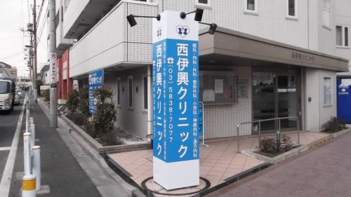 タワーサイン・自立看板施工事例写真 東京都 表示面が4つの特注自立看板を製作・施工 させていただきました