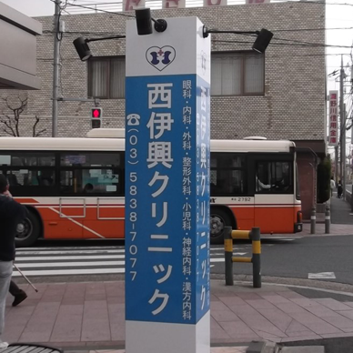 【自立看板】交差点の角に位置するため四方向から見えるような形をしており、通行人や車がどの方向から通っても視認性の高い看板になっています。