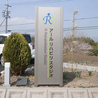 タワーサイン・自立看板施工事例写真 三重県 自立タワーサインはアルミ製でサビなどの心配はありません