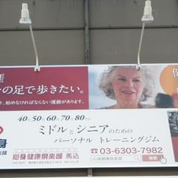 ファサード・壁面看板施工事例写真 東京都 同時施工の場合施工費もお得になります