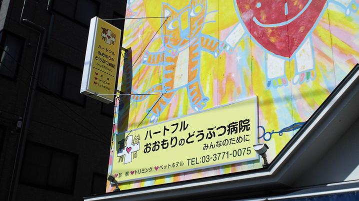 突き出し看板・袖看板・ファサード・壁面看板施工事例写真 東京都 ファサード看板・突出し看板で車両・歩行者からの 視認性、認知度アップ間違いなしです